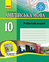 Англійська мова - Робочий зошит (Карп'юк) 10 клас