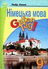 Німецька мова (Басай) 9 клас