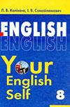 Англiйська мова (Калiнiна, Самойлюкевич) 8 клас