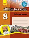 Англійська мова - Робочий зошит (Павліченко) 8 клас