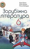 Зарубіжна література (твори) 6 клас