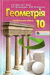 Геометрія (Бевз, Владімірова) 10 клас