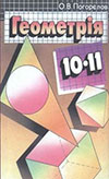Геометрія (Погорєлов) 10 клас
