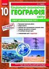Географія (Стадник) 10 клас