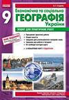 Зошит Географія України 9 клас Стадник