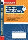 Географія - Комплексний зошит (Вовк, Костенко) 10 клас