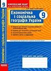 ГДЗ (відповіді) Комплексний зошит Географія України 9 клас