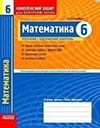 Математика - Комплексний зошит 6 клас
