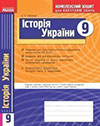 Комплексний зошит для контролю знань - історія України 9 клас
