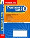Комплексний зошит - Українська мова (Жовтобрюх) 5 клас