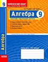Комплексний зошит для контролю знань - Алгебра 9 клас