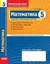 Комплексний зошит для контролю знань - Математика 5 клас