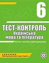 Тест-контроль українська мова та література 6 клас