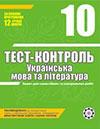 Тест-контроль українська мова та література 10 клас