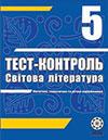 Тест-контроль Світова література 5 клас