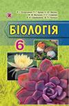 Біологія 6 клас Остапченко гдз