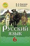 Російська мова 6 клас Корсаков, Сакович