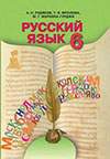 Російська мова 6 клас Рудяков, Фролова, Маркина-Гурджи