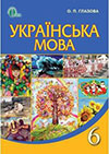 Українська мова 6 клас Глазова
