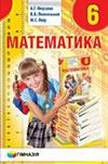 Математика 6 клас Мерзляк гдз 2014