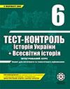 Тест-контроль Історія України, Всесвітня історія 6 клас