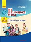 ГДЗ німецька мова 5 клас Сотникова, Гоголєва