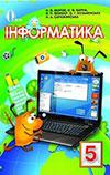 ГДЗ Інформатика 5 клас Морзе