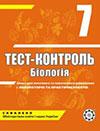 Тест-Контроль. Українська Мова І Література 11 Клас