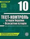 Tест-контроль Історія України 10 клас