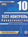 Tест-контроль Правознавство 10 клас