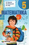 Математика (Мерзляк, Полонський, Якір) 5 клас