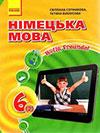Німецька мова 6 клас (2) Сотникова
