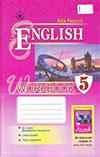 Несвит английский 5 класс