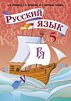 Читать онлайн 5 класс русский язык практика решебник