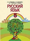 Російська мова 5 клас Рудяков