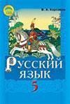 Мова русский 5 клас корсаков