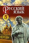Російська мова (русский) 5 клас Полякова