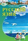 Російська мова (русский) 5 клас Быкова