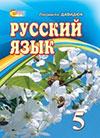 Російська мова (русский) 5 клас Давидюк
