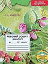 Біологія 6 клас Андерсон Робочий зошит