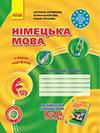 Німецька мова Робочий Зошит 6 клас Сотникова, Білоусова, Гоголєва