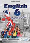Англійська мова Робочий Зошит 6 клас Карпюк