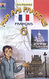 Французька мова 6 клас Клименко