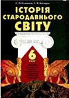 Історія Стародавнього Свiту 6 клас Голованов