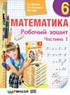 Математика 6 клас Мерзляк Робочий зошит
