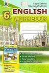 Англійська мова 6 клас Калініна Робочий зошит