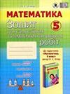 Математика 5 клас Істер Зошит для контрольних