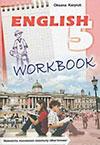 Англійська мова 5 клас Карпюк Зошит
