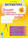 Математика 6 клас Істер Зошит