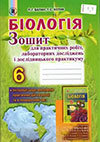 Біологія 6 клас Балан - Робочий зошит